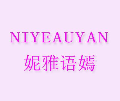 妮雅语嫣-NIYEAUYAN