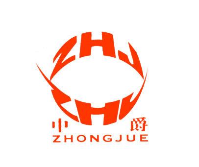 中爵-ZHL-ZHJ