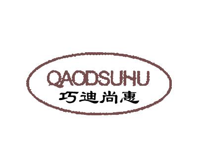 巧迪尚惠-QAODSUHU
