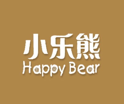 小乐熊-HAPPYBEAR