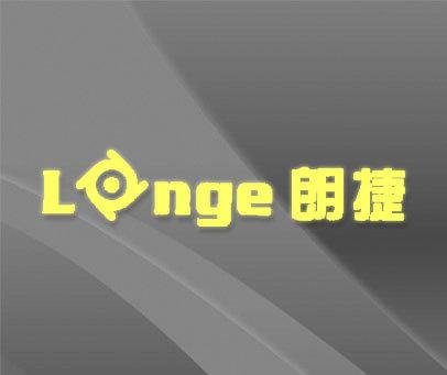 朗捷-LONGE