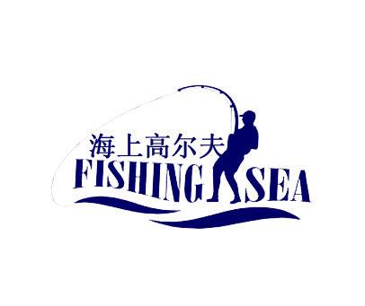 海上高尔夫-FISHINGSEA