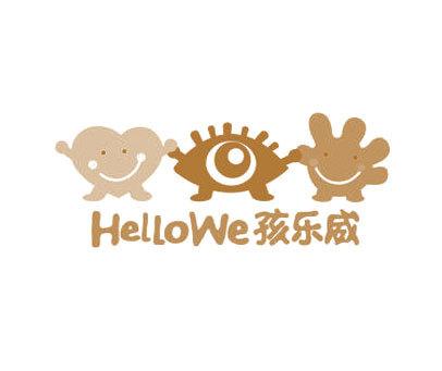 孩乐威-HELLOWE