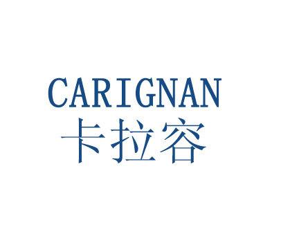 卡拉容-CARIGNAN