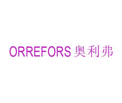 奥利弗-ORREFORS