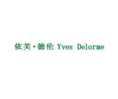 依芙德伦-YVESDELORME
