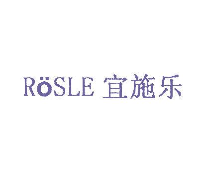 宜施乐-ROSLE