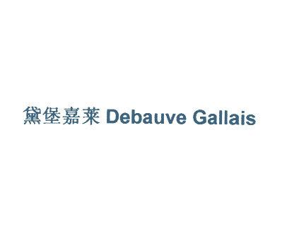 黛堡嘉莱-DEBAUVEGALLAIS