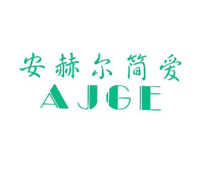安赫尔简爱-AJGE
