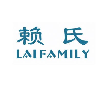 赖氏-LAIFAMILY