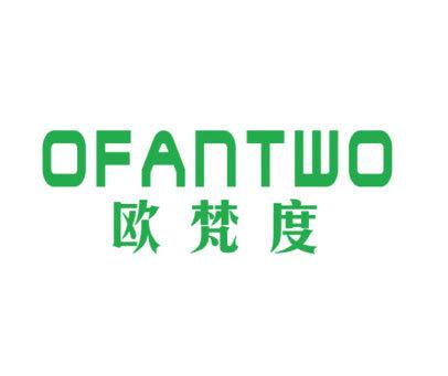 欧梵度-OFANTWO