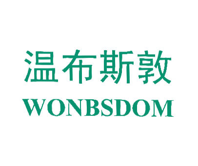 温布斯敦-WONBSDOM