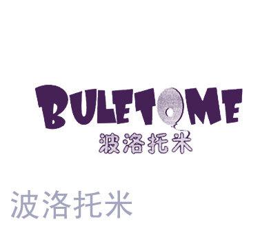 波洛托米-BULETOME