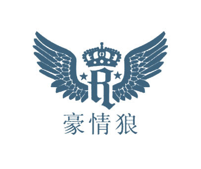 豪情狼-R