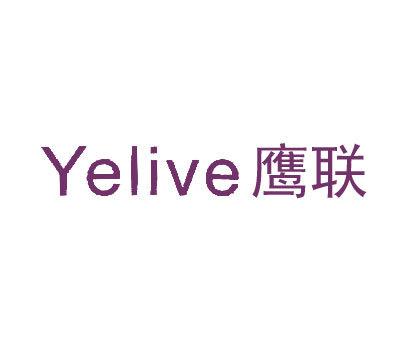 鹰联-YELIVE