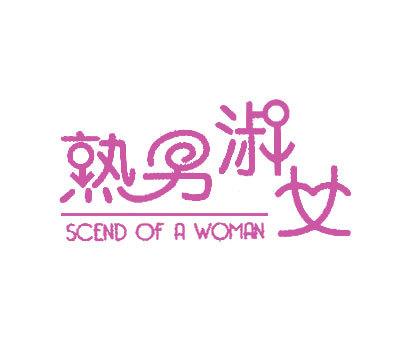 热男淑女-SCENDOFAWOMAN