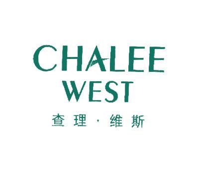 查理维斯-CHALEEWEST