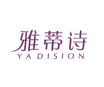 雅蒂诗-YADISION