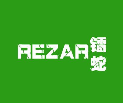 镭蛇-REZAR