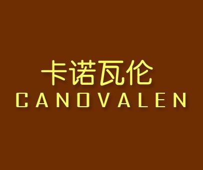 卡诺瓦伦-CANOVALEN