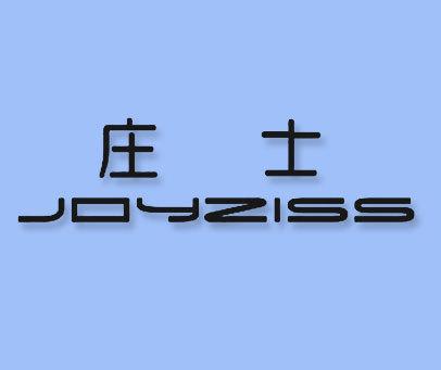 庄士-JOYZISS