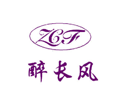 醉长风-ZCF