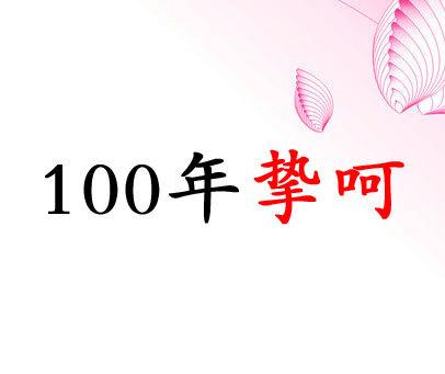 年挚呵-100