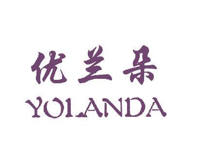 优兰朵-YOLANDA
