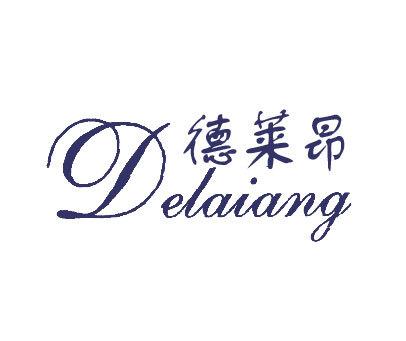 德莱昂-DELAIANG