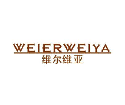 维尔维业-WEIERWEIYA