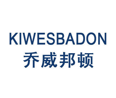 乔威邦顿-KIWESBADON
