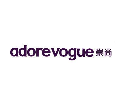 崇尚-ADOREVOGUE