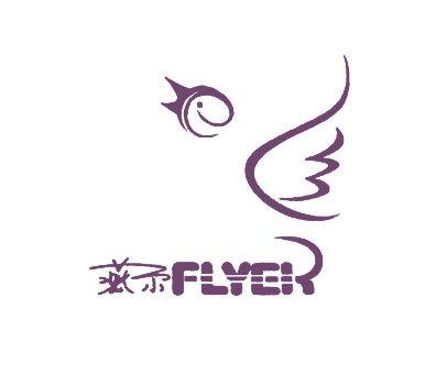 燕尔-FLYER