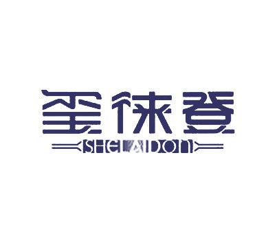 玺徕登-SHELAIDON