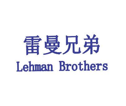雷曼兄弟-LEHMANBROTHERS