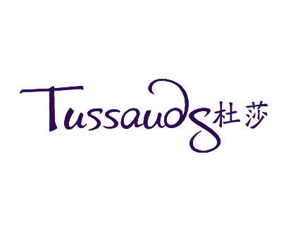 杜莎-TUSSAUDS