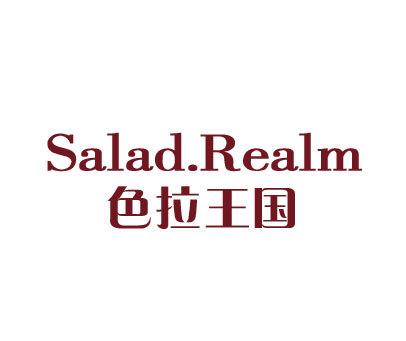 色拉王国-SALAD.REALM