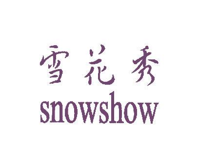 雪花秀-SNOWSHOW