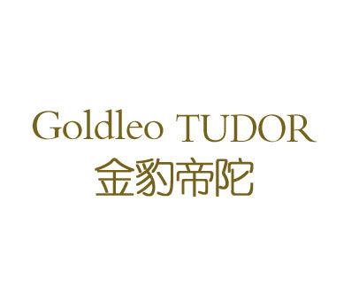 金豹帝陀-GOLDLEOTUDOR