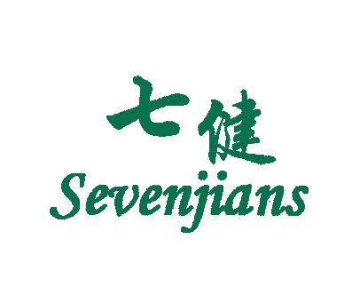 七健-SEVENJIANS