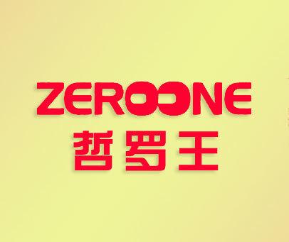 哲罗王-ZEROONE