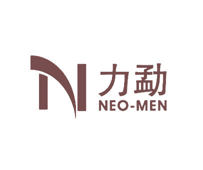 力勐-NEOMEN