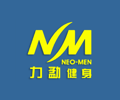 力勐健身-NM-NEOMEN
