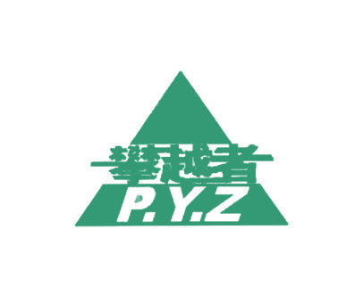攀越者-P.Y.Z