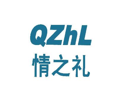 情之礼-QZHL