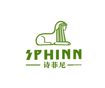 诗菲尼-SPHINN