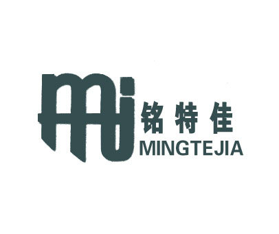 铭特佳-MTJ