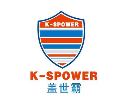 盖世霸-KSPOWER
