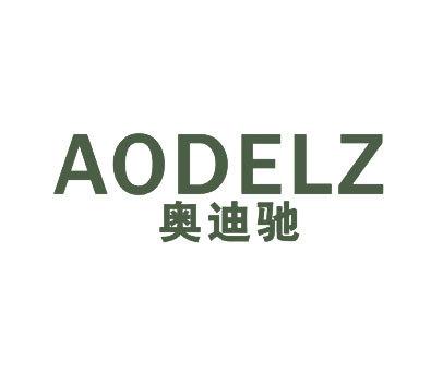 奥迪驰-AODELZ