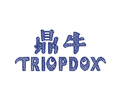 鼎牛-TRIOPDOX
